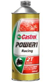【4985330202118】【CASTROL(カストロール)】 POWER1 Racing (パワーワン レーシング) 2T 0.5リットル 2サイクル用【バイク用エンジンオイル】