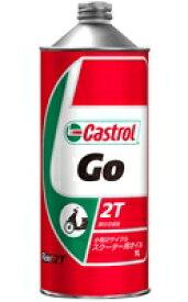 【4985330202422】【送料無料】【CASTROL(カストロール)】 Go! (ゴー!) 2T 1リットル 2ストスクーター専用 2サイクル用【バイク用エンジンオイル】