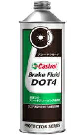 【4985330700515】【CASTROL(カストロール)】 ブレーキフルード DOT4 0.5リットル 【メンテナンス用品】