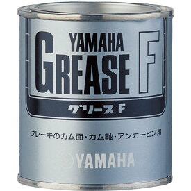 【送料無料】[ヤマハ純正] グリースF 150g Y's Gear ワイズギア YAMAHA[9079340015]