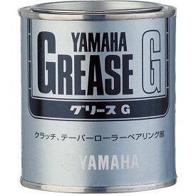 【送料無料】[ヤマハ純正] グリースG 150g Y's Gear ワイズギア YAMAHA[9079340016]
