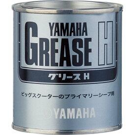 【送料無料】[ヤマハ純正] グリースH 150g Y's Gear ワイズギア YAMAHA[9079340024]