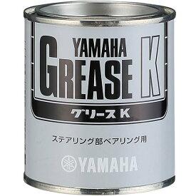 【送料無料】[ヤマハ純正] グリースK 150g Y's Gear ワイズギア YAMAHA[9079340106]