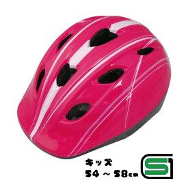 【送料無料】 【SG規格合格品】【TEITO(テイト)】子供用ヘルメット 自転車用ジュニアヘルメット YJ-57 Mサイズ(54〜58cm)Xラインピンク 4歳以上 全3色 女の子用 男の子用 小学生 【SG規格 子供用ヘルメット】