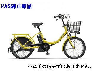 【送料無料】【ヤマハ】 ブレットカウル シルバー 電動自転車純正部品 バビー PA166B【q5kysk079r07pa20b】