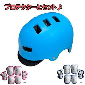 【プロテクターもセット!】 【TEITO】バイザー付子供用ヘルメット 自転車用ジュニアヘルメット SK-219 Mサイズ(55-59cm) 7歳以上【SG規格合格の子供用ヘルメットと手のひら・ひじ・ひざプロテクターセット】