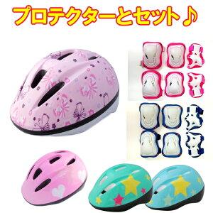 【プロテクターもセット!】 【TEITO】子供用ヘルメット 自転車用ジュニアヘルメット YJ-226 Mサイズ(52-56cm)ソフトシェル 5歳以上 女の子用 男の子用 小学生 【SG規格合格の子供用ヘルメ
