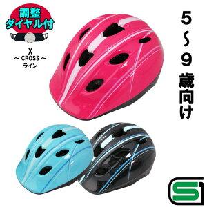 【TEITO(テイト)】 子供用ヘルメット 自転車用ジュニアヘルメット スタンダードモデル YJ-57 Mサイズ(54〜58cm)5歳以上 全3色 女の子用 男の子用 小学生 【SG規格適合 自転車 子供用ヘルメ