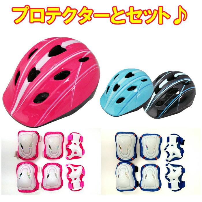 【プロテクターもセット!】 【TEITO】子供用ヘルメット 自転車用ジュニアヘルメット YJ-57 Mサイズ(54-58cm)ソフトシェル 4歳以上 女の子用 男の子用 小学生 【SG規格合格の子供用ヘルメットと手のひら・ひじ・ひざプロテクターセット】