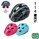 【送料無料】【TEITO(テイト)】子供用ヘルメット 自転車用キッズヘルメット YJ-57 Sサイズ(46-53cm)ソフトシェル 1…