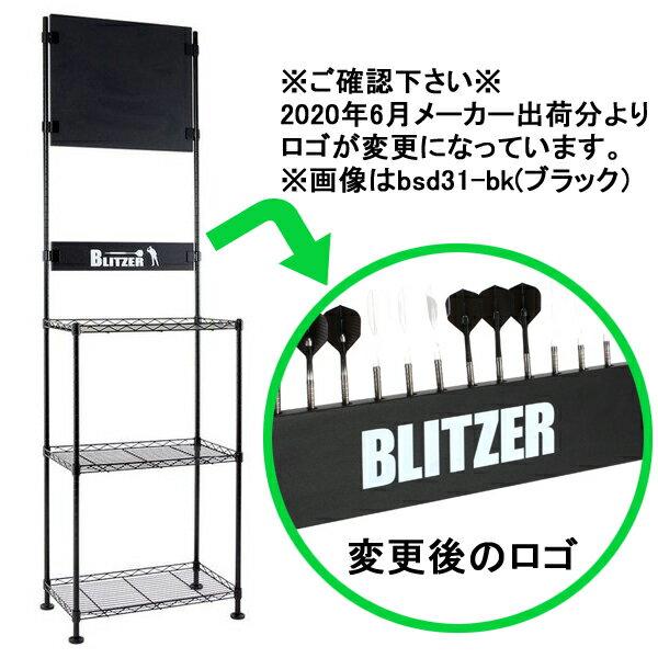 【4589946130584】【ドッペルギャンガー】 BLITZER(ブリッツァー) ダーツスタンド BSD21-BK スチールラック方式採用 【本体サイズ: 約 202 x 61 x 36 cm】 自立式 簡単組立 ダーツホルダー付属 安定性のある大型アジャスター(足)採用 インテリアの雰囲気を邪魔しない本格的な