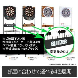 【ドッペルギャンガー】 BLITZER(ブリッツァー) 4カラー ダーツスタンド スチールラック方式で簡単組立 錆びにくい粉体塗装 自立式 安定性のある大型アジャスター(足)採用 ダーツホルダー付属 インテリアの雰囲気を邪魔しない本格的なダーツボードスタンド