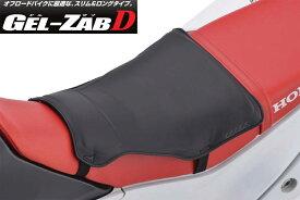 【4548916993055】【EFFEX(エフェックス)】 ゲルザブ D(GEL-ZAB D)バイクシート 巻きつけタイプ GEL-ZAB EHZ2837 日本製 オフ車に最適のロングタイプ 【EHZ2836の後継品、オフロードバイクに最適】