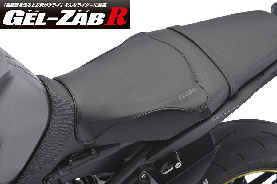 【4548916744503】【EFFEX(エフェックス)】 ゲルザブR(GEL-ZAB R) バイクシート 巻きつけタイプ GEL-ZAB EHZ3136 日本製 【EHZ3030Rの後継品,】
