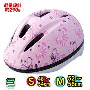 【送料無料】【TEITO】子供用ヘルメット自転車用ジュニアヘルメットYJ-226バタフライフラワーMサイズ(52-56cm)ソフトシェル5歳以上【SG規格品】