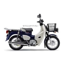 【ホンダ】 [最新モデル] スーパーカブ110プロ◇新車 セイシェルナイトブルー◇[18YM] SUPER CUB 110 PRO [2BJ-JA42] HONDA