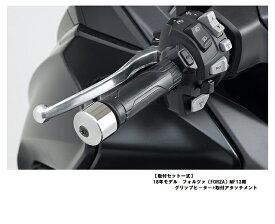 【送料無料】【ホンダ(HONDA)】【取付セット一式】 純正 18年モデル フォルツァ(FORZA) MF13用 グリップヒーター+取付アタッチメントセット 【ホンダ純正】