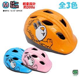 【送料無料】【TEITO】 子供用ヘルメット 自転車用ジュニアヘルメット YJ-57 アニマル柄 Mサイズ(54-58cm)ソフトシェル 5歳以上 全3色 女の子用 男の子用 幼稚園 保育園 小学生
