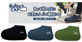 【オリンパス(ORINPAS)】 シリコン靴カバーkutsuCAP 26.0〜28.0cm