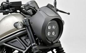 【Honda(ホンダ)】【納期:8月上旬頃】 純正 20年モデル Rebel250(レブル250)用 ヘッドライトカウル S Edition標準装備 08R70-K87-A30