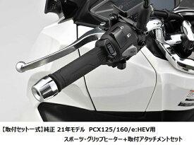【Honda(ホンダ)】 【取付セット一式】純正 21年モデル PCX125/160/e:HEV用 スポーツ・グリップヒーター+取付アタッチメントセット JK05 JK06 KF47 08T71-K1Z-J10