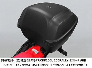 【Honda(ホンダ)】 【取付セット一式】純正 21年モデルCRF250L 250RALLY(ラリー)共用 ワン・キー トップボックス 35L+シリンダー+キャリアベース+キャリアサポート リアボックス 08L71-KZL-861ZA
