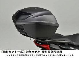 【Honda(ホンダ)】 【取付セット一式】20年モデル ADV150(KF38)用 トップボックス35L+取付アタッチ+リアキャリア+キーシリンダーセット adv150-box-set