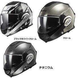 【LS2(エルエスツー)】 SG認証 システムヘルメット VALIANT(バリアント)日本正規品 S-XXL グラフィックモデル