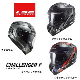 【LS2(エルエスツー)】 SG認証 国内正規品 CHALLENGER F(チャレンジャー エフ)ツーリングフルフェイス グラフィックモデル S-XXL ls2-challenger-gra
