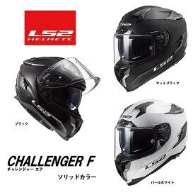 【LS2(エルエスツー)】 SG認証 国内正規品 CHALLENGER F(チャレンジャー エフ)ツーリングフルフェイス ソリッドカラーモデル S-XXL ls2-challenger-sol