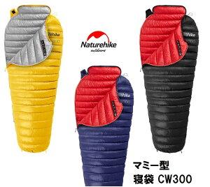 【送料無料】【Naturehike】 マミー型 寝袋 CW300 超軽量 高級 グースダウン シュラフ コンパクト ネイチャーハイク NH18S300-D【重さ僅か630g】