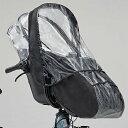 【YAMAHA(ヤマハ)】チャイルドシートレインカバープラス  PAS 21年モデル kiss mini un (SP)標準装着のコクーンルー…