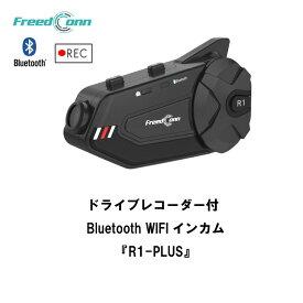 【送料無料】【FreedConn】 バイク用カメラ付インカム R1-PLUS 1080P HD WIFI搭載 Bluetooth5.0 ドライブレコーダー 6人通話 防水 ヘルメット ドラレコ ブルートゥース 音楽 ツーリング タンデム R1-PLUS【当店限定の日本語説明書付き!】