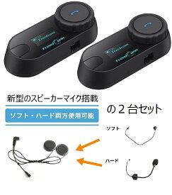 【FreedConn】 【ペアセット】インカム TCOM-SC ハードケーブル1個+ソフトケーブル1個の2台セット ブルートゥースヘッドセット Bluetooth FMラジオ 防水 インターコム  LCDスクリーン付き 2人同時通話 TCOM-SC-SH-2set