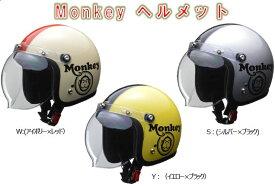 【送料無料】【ホンダ(HONDA)】 Monkey ヘルメット モンキーヘルメット ジェットヘルメット 0shgc-jc1c【大好評のMonkeyヘルメットが新カラーとデザイン追加で再登場。】