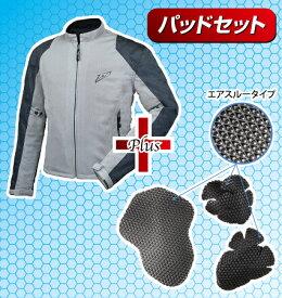 【ラフ&ロード(ROUGH&ROAD)】 RR7333 ラフメッシュジャケットパッドセット BIGサイズ有 RR7333PS