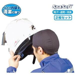 【送料無料】【ラフ&ロード(ROUGH&ROAD)】 【4580332584523】RR7604 ヘルメットアンダーキャップ(2枚組) RR7604BK【吸汗速乾消臭】