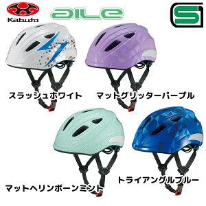 SGマーク認定 子供用ヘルメット OGK kabuto AILE Mサイズ 自転車 一輪車 チャイルドシート子供乗せ 小学校 低学年 中学年 7〜9歳 ジュニア かわいいおしゃれな子供ヘルメット