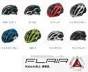 【送料無料】【OGK kabuto】 FLAIR フレアー サイクリングヘルメット 【Kabuto史上最軽量。グラム単位の軽量化を実…
