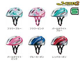 【送料無料】【OGK kabuto】 J-CULES 2 J・クレス2 ソフトシェル 54-56cm 【サイズ調整可能なアジャスターバンド採用、定番スタイルのヘルメット。】