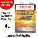 【送料無料】【TEITO】 【4573512810017】バイク エンジンオイル 10w-40 4L M4S 化学合成油(全合成油) MA2規格適合 TE…