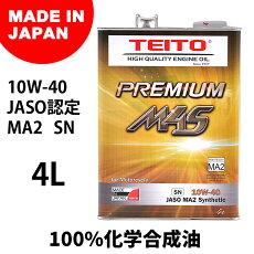 【送料無料】【TEITO】【4573512810017】バイクエンジンオイル10w-404L化学合成油(全合成油)MA2規格適合TEITOPREMIUMM4S10w40カワサキヤマハホンダスズキ等の4サイクルエンジンに。オートバイ用日本製4サイクル耐熱耐久性