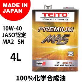 日本製 バイク用 4Tエンジンオイル TEITO PREMIUM M4S 10W-40 SN/MA2 4L (FULL SYNTHETIC/全合成/化学合成油)4サイクルエンジンオイル/4ストオイル 4リットル 4573512810017 4ストローク オートバイ用