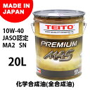 【TEITO】 【4573512810024】バイク エンジンオイル 10w-40 M4S 20L ペール缶 化学合成油(全合成油) MA2規格適合 TEIT…