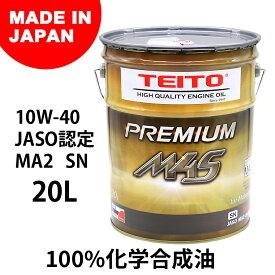 【送料無料】【TEITO】 【4573512810024】バイク エンジンオイル 10w-40 M4S 20L ペール缶 化学合成油(全合成油) MA2規格適合 TEITO PREMIUM M4S 10w40 カワサキ ヤマハ ホンダ等の4サイクルエンジンに。オートバイ用 日本製 4サイクル 耐熱 耐久性