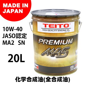 【TEITO】 【4573512810031】バイク エンジンオイル 10w-40 20L ペール缶 化学合成油(全合成油) MA2規格適合 TEITO PREMIUM M4S 10w40 カワサキ ヤマハ ホンダ スズキ等の4サイクルエンジンに。オートバイ用