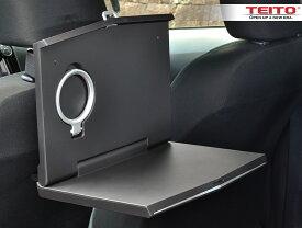 【TEITO】 車 テーブル 後部座席 シートバックテーブル折りたたみ パソコン 車載テーブル セカンドシート用テーブル  te-car-g06