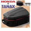 【ホンダ×タナックスによるコラボモデル!】 シェルシートバックGT  容量可変式 14リットル〜18リットル Honda×TA…