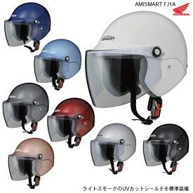 【HONDA(ホンダ)】 アミスマート FJ1A ファミリーヘルメット AMISMART FJ1A