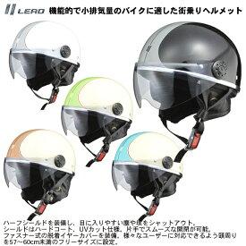 【LEAD(リード工業)】O-ONE /オーワン  機能的で小排気量のバイクに適した街乗りヘルメット フリー PSC/SG規格 57-60cm 【バイク 通勤 通学 アメリカン スクーター ヘルメット シールド付き メンズ レディース 男性用 女性用 人気 オススメ】
